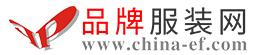 品牌服装网-服装加meng招商xing业网站